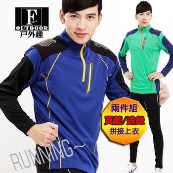 超值2件【戶外趣】男立挺帥氣自行車路跑運動機能速乾拼色上衣(C583203深藍 綠色 )