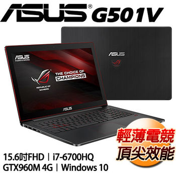 ASUS 華碩 G501VW 15.6吋FHD i7-6700HQ 128GSSD+1TB 獨顯GTX960 4G 輕薄電競筆電