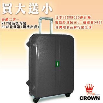 活動【超值大+小】CROWN皇冠LOJEL系列PP霧面框架29吋行李箱PP9~灰色