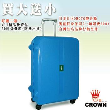 活動【超值大+小】CROWN皇冠LOJEL系列PP霧面框架29吋行李箱PP9~海軍藍