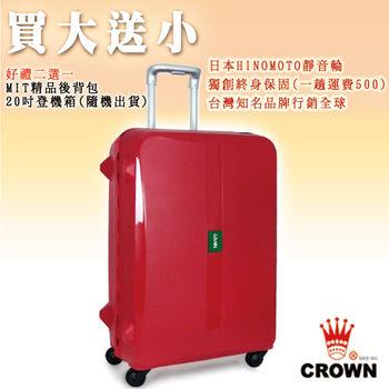 活動【超值大+小】CROWN皇冠LOJEL系列PP霧面框架29吋行李箱PP9 紅色