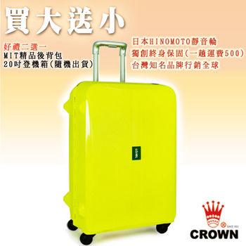 活動【超值大+小】CROWN皇冠LOJEL系列PP霧面框架29吋行李箱PP9~亮黃色