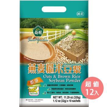【薌園】燕麥糙米豆漿 (32g x 12入) x 12包
