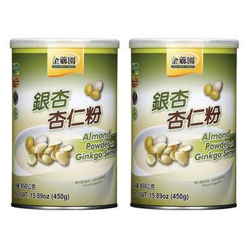 【金薌園】銀杏杏仁粉(450g) x 2罐