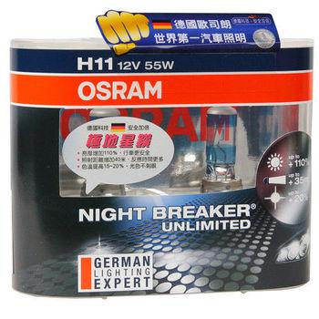 OSRAM 極地星鑽 Night Breaker UNLIMITED 公司貨(H11)