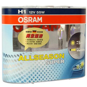 OSRAM 超級黃金燈泡 ALL SEASON SUPER 公司貨 (H1)