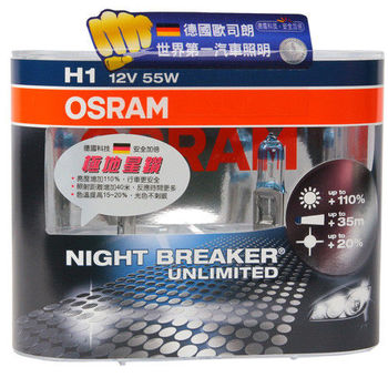OSRAM 極地星鑽 Night Breaker UNLIMITED 公司貨(H1)