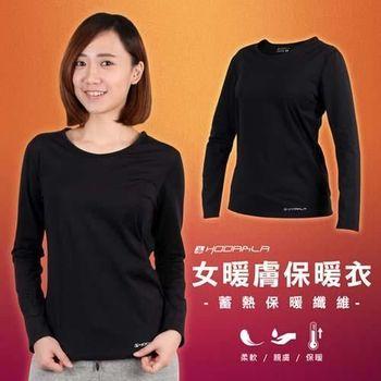 【HODARLA】女蓄熱保暖纖維暖膚保暖衣-刷毛 長袖T恤 蓄熱 台灣製 黑