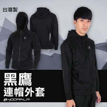 【HODARLA】男內裡保暖刷毛鷹連帽外套-蓄熱保暖 防風 休閒外套 台灣製 黑