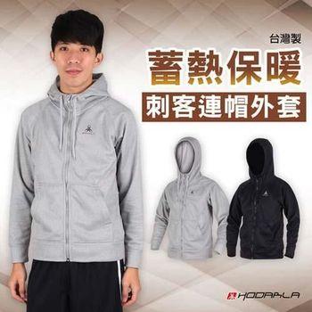 【HODARLA】男刺客連帽刷毛外套-蓄熱保暖 防風 休閒外套 台灣製 灰