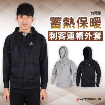 【HODARLA】男刺客連帽刷毛外套-蓄熱保暖 防風 休閒外套 台灣製 黑