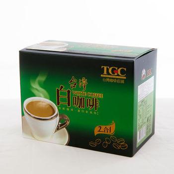 【TGC】白咖啡二合一咖啡10入盒裝
