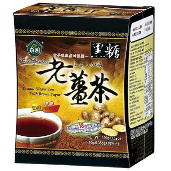 【薌園】黑糖老薑茶 (10公克 x 10入) x 12盒