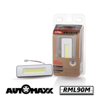 AutoMaxx ★ RML90M 『亮白光』面發光LED [12V‧8000k][示寬燈/停車燈/倒車燈/車內燈/牌照燈可用]