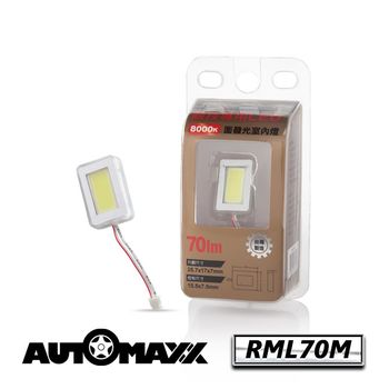 AutoMaxx ★ RML70M 『亮白光』面發光LED車燈/小燈 [BA9S/T10/T28/T31可用] [示寬燈/停車燈/倒車燈/車內燈/牌照燈可用]