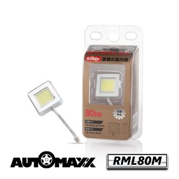 AutoMaxx ★ RML80M 『亮白光』面發光LED車燈/小燈 [BA9S/T10/T28/T31可用] [示寬燈/停車燈/倒車燈/車內燈/牌照燈可用]