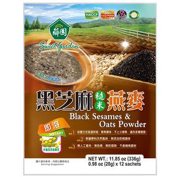 【薌園】黑芝麻糙米燕麥 (28g x 12入) x 12包
