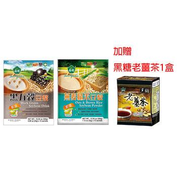 【薌園】黑五穀豆漿x5包+燕麥糙米豆漿x5包~送黑糖老薑茶1盒