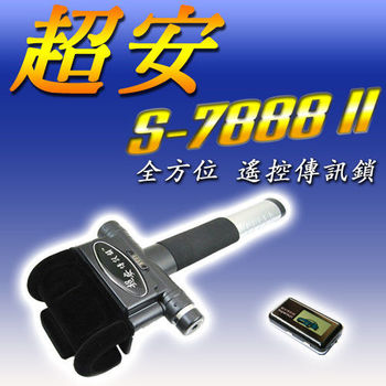 超安 全新7代 全方位傳訊鎖(S-7888 II)