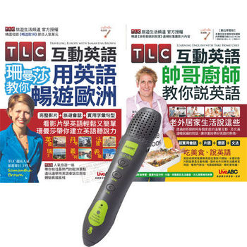 TLC互動英語系列套書(全2書)+ LivePen智慧點讀筆