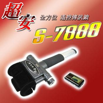 超安 全新7代 全方位傳訊鎖(S-7888)