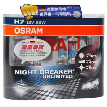 OSRAM 極地星鑽 Night Breaker UNLIMITED 公司貨(H7)