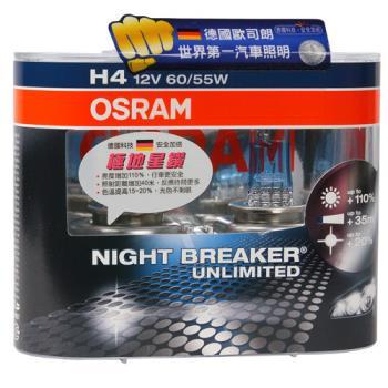 OSRAM 極地星鑽 Night Breaker UNLIMITED 公司貨(H4)
