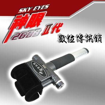 【新神眼 2代】 數位氣壓傳訊鎖-s2688