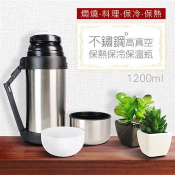 1.2公升 大容量真空保溫瓶/保溫壺 (1200ml)