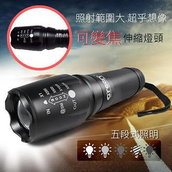 GREENON【超強光變焦手電筒】可變焦伸縮燈頭 照射範圍超大