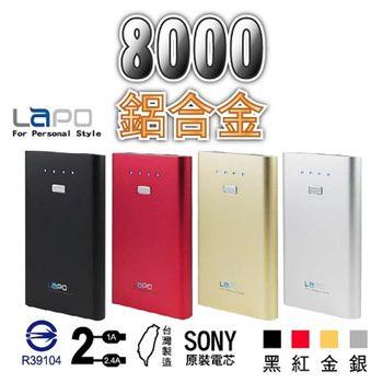 LAPO 超薄8000mAh鋁合金行動電源 E-06(贈200CM USB充電線)