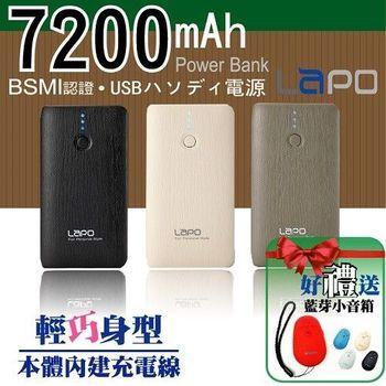 LAPO E-09 7200mAh 行動電源(贈藍芽多功能小音箱)