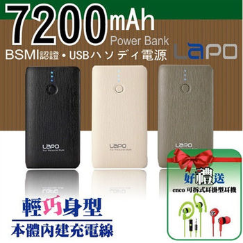 LAPO E-09 7200mAh 行動電源(贈運動型智慧手機耳機)