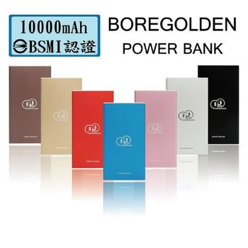 BOREGOLDEN  10000mAh雙USB鋰聚合物電芯行動電源IS101(贈100cm USB充電線)