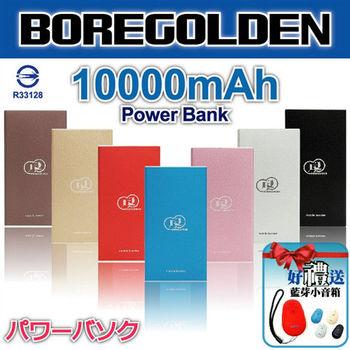 BOREGOLDEN  10000mAh雙USB鋰聚合物電芯行動電源IS101(贈藍芽小音箱)