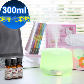 【Warm】白色風暴 燈控/定時超音波負離子水氧機W-300S(七彩燈)燈光加強版+贈澳洲單方純精油10MLX3瓶