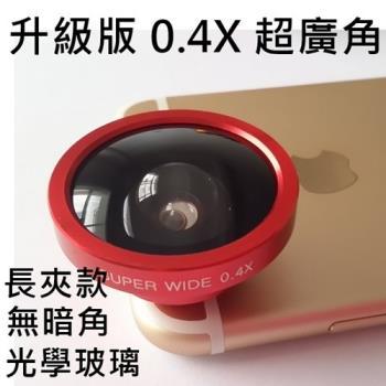 昇級版 0.4X超廣角 長夾款 手機鏡頭 無黑邊 自拍神器 外接 140度廣角