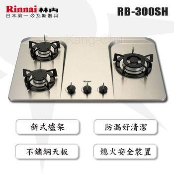 林內牌檯面式 RB-300SH(LPG) 防漏三口瓦斯爐-桶裝瓦斯