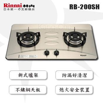 林內牌檯面式RB-200SH(LPG)  防漏二口瓦斯爐-桶裝瓦斯
