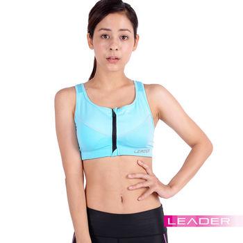 LEADER R18運動機能拉鍊背心 運動內衣 (水藍)