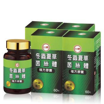 【台糖】冬蟲夏草菌絲體複方膠囊60粒×4入(送黑糖薑母茶1盒)