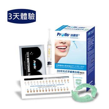 【Protis普麗斯】牙齒美白 3D牙托深層美白_體驗組3天_ 輕輕度黃牙體驗適用 (3ml*1/盒)