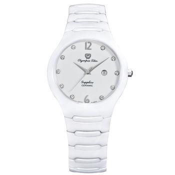 Olympia Star奧林比亞之星-細膩無暇白陶瓷腕錶(精湛白/40mm)582-01MS