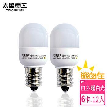 【太星電工】觀自在LED節能燈泡 E12/0.3W/2入(暖白光)(6組) ANA226L*6
