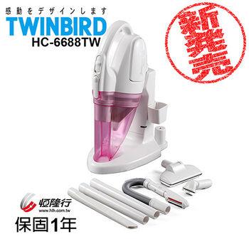 日本TWINBIRD-噴射集塵無線吸塵器HC-6688TWP