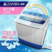 ZANWA晶華5.2KG節能雙槽洗滌機 洗衣機ZW~278SA