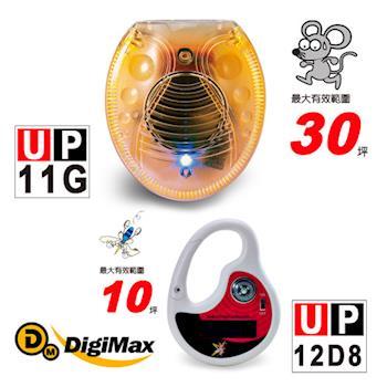 Digimax★UP-11G 『聖甲蟲』LED自動感應防蚊燈x超音波驅鼠器
