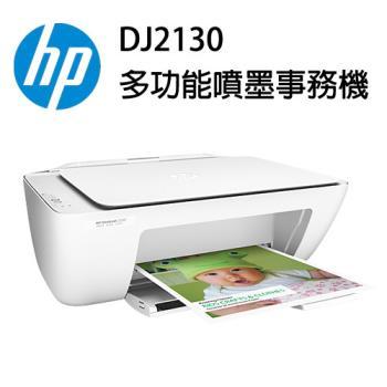 HP DeskJet 2130 All-in-One 印表機