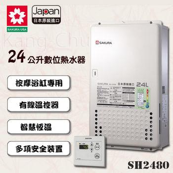 櫻花牌 SH-2480(NG1/FE式)日本原裝數位恆溫24L強制排氣熱水器(天然瓦斯)
