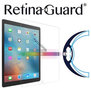 RetinaGuard 視網盾 iPad Pro 12.9吋 防藍光鋼化玻璃保護貼
